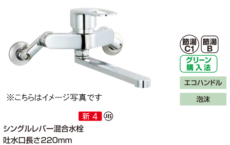 LIXIL(リクシル) INAX 水栓金具●キッチン用水栓 壁付タイプ●キッチンシャワー付シングルレバー混合水栓●クロマーレS(エコハンドル)SF-WM435SY(一般地用)・SF-WM435SYN(寒冷地用)