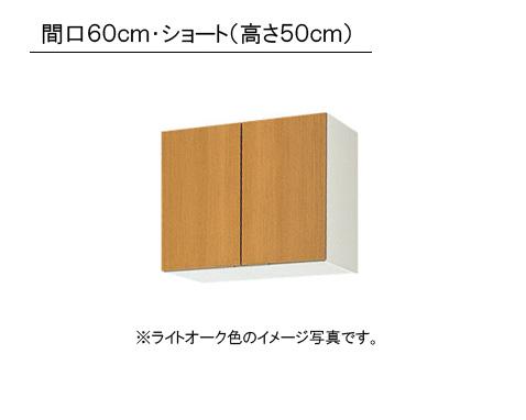 LIXIL(サンウエーブ) 取り替えキッチン パッとりくん GKシリーズ吊戸棚 ショート(高さ50cm)●間口60cm×奥行き36.7cm×高さ50cm・GKF-A-60・GKW-A-60
