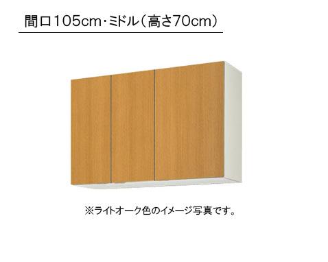 LIXIL(サンウエーブ) 取り替えキッチン パッとりくん GKシリーズ吊戸棚 ミドル(高さ70cm) ●間口105cm×奥行き36.7cm×高さ70cm・受注生産のため納期約2週間・GKF-AM-105ZN・GKW-AM-105ZN