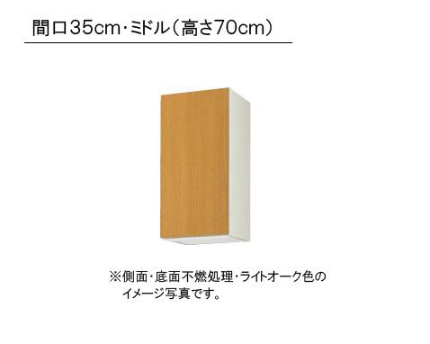 LIXIL(サンウエーブ) 取り替えキッチン パッとりくん GKシリーズ吊戸棚 ミドル(高さ70cm) ●側面・底面不燃処理●間口35cm×奥行き36.7cm×高さ70cm・受注生産のため納期約2週間・GKF-AM-35ZFR/L・GKW-AM-35ZFR/L