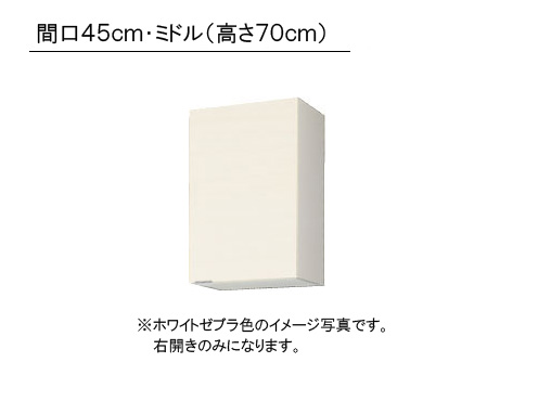 LIXIL(サンウエーブ) 取り替えキッチン パッとりくん GXシリーズ吊戸棚 ミドル(高さ70cm) ●間口45cm×奥行き36.7cm×高さ70cm・受注生産のため納期約2週間・GXI-AM-45ZN・GXC-AM-45ZN