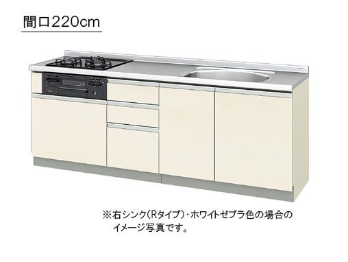 LIXIL(サンウエーブ) 取り替えキッチン パッとりくん GXシリーズフロアユニット ●間口220cm×奥行き60cm×カウンタ-高さ84cm●ラウンド68シンク・GXI-U-220SNA__R/L・GXC-U-220SNA__R/L