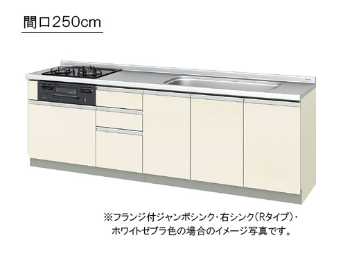 LIXIL(サンウエーブ) 取り替えキッチン パッとりくん GXシリーズフロアユニット ●間口250cm×奥行き60cm×カウンタ-高さ84cm●フランジ付ジャンボシンク・GXI-U-250RNA__R/L・GXC-U-250RNA__R/L