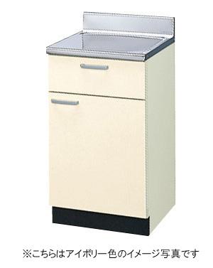 サンウェーブ キッチン 木製キャビネットGKシリーズ 調理台 間口45cm GKF-T-45Y・GKW-T-45Y