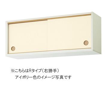サンウェーブ キッチン 木製キャビネットGKシリーズ 引吊戸棚 間口90cm 下部(不燃処理)GKFALWS90FS・GKWALWS90FS