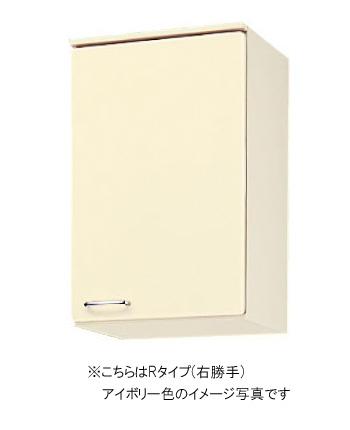 サンウェーブ キッチン セクショナルキッチンHR2シリーズ 吊戸棚(高さ70cm) 間口45cmHRI-2AM-45F・HRH-2AM-45F