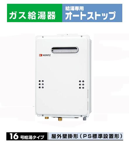 ノーリツ ガス給湯器ユコアGQ-WS16号 屋外壁掛け形(PS標準設置形) 給湯専用オートストップGQ-1639WS
