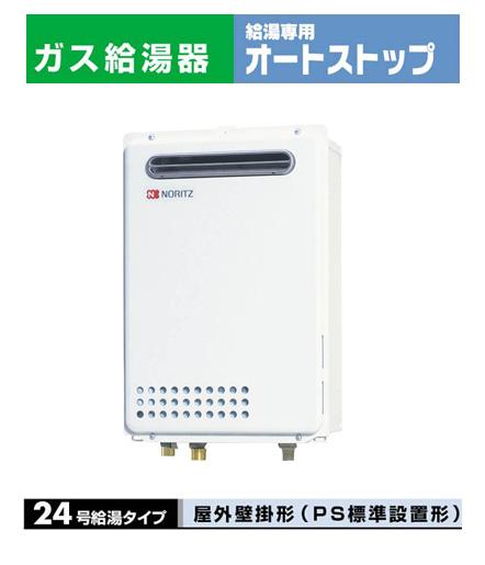 ノーリツ ガス給湯器ユコアGQ-WS24号 屋外壁掛け形(PS標準設置形) 給湯専用オートストップGQ-2437WS