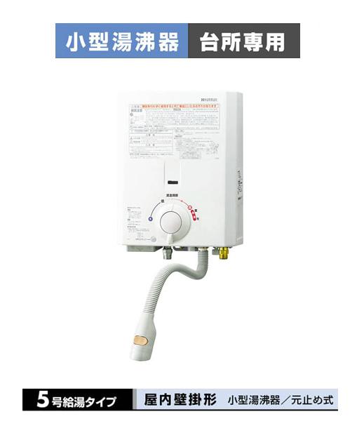 ノーリツ 小型湯沸器5号 屋内壁掛け形●小型湯沸器●元止め式 台所専用GQ-530MW