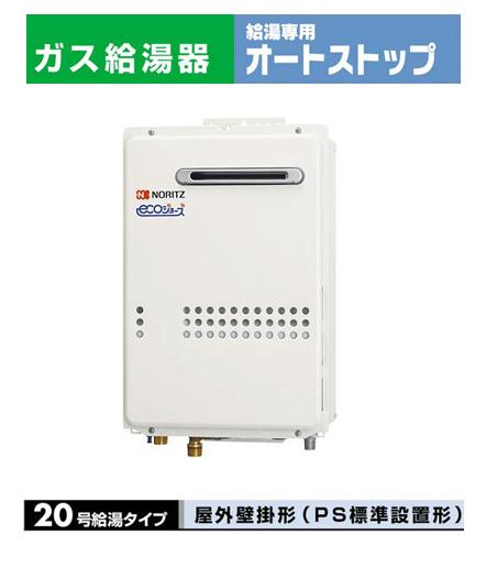 ノーリツ ガス給湯器ユコアGQ-WS エコジョーズ20号 屋外壁掛け形(PS標準設置形/PS扉内設置形) 給湯専用オートストップGQ-C2034WS
