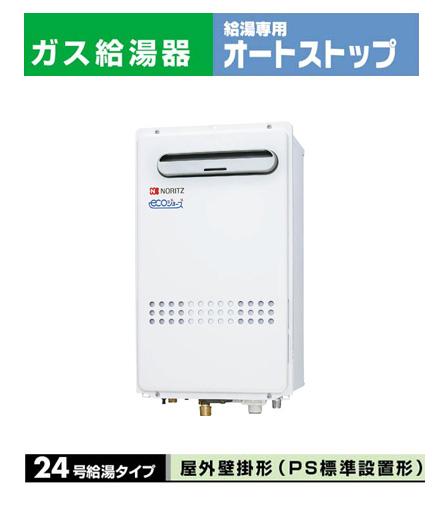 ノーリツ ガス給湯器ユコアGQ-WX エコジョーズ24号 屋外壁掛け形(PS標準設置形) 給湯専用オートストップGQ-C2432WX BL
