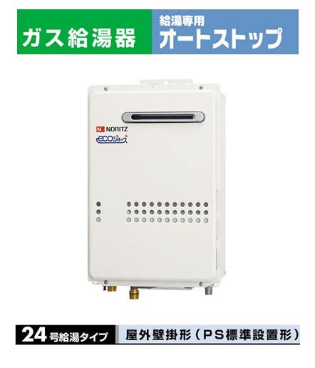 ノーリツ ガス給湯器ユコアGQ-WS エコジョーズ24号 屋外壁掛け形(PS標準設置形/PS扉内設置形) 給湯専用オートストップGQ-C2434WS