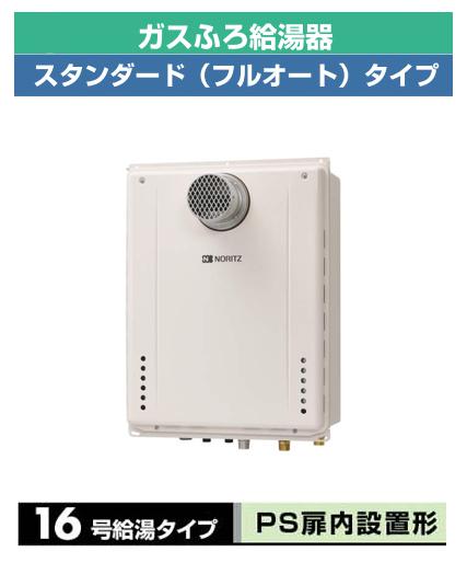 ノーリツ ガスふろ給湯器 ユコアGT 16号 PS扉内設置型 スタンダード(フルオート)GT-1660AWX-T BL