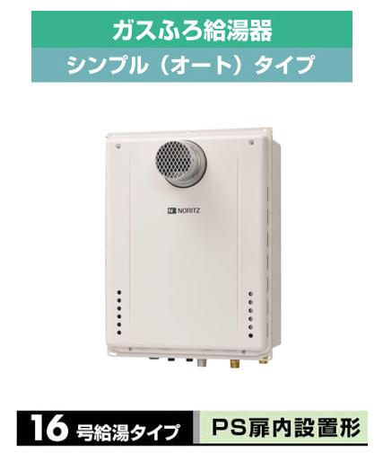 ノーリツ ガスふろ給湯器 ユコアGT 16号 PS扉内設置型 シンプル(オート)GT-1660SAWX-T BL
