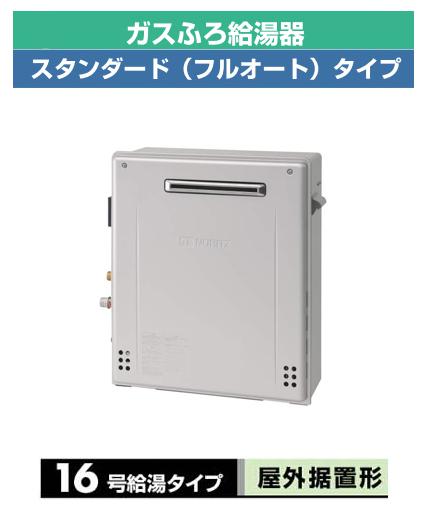 【新商品】ノーリツ ガスふろ給湯器GT-C62シリーズ ユコアGT エコジョーズ16号 屋外据置形(戸建住宅向け) フルオートGT-C1662ARX BL