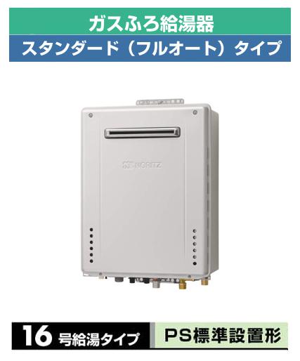 【新商品】ノーリツ ガスふろ給湯器GT-C62シリーズ ユコアGT エコジョーズ16号 PS標準設置形(集合住宅向け) フルオートGT-C1662AWX-PS BL