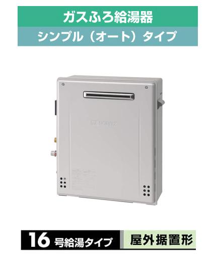 【新商品】ノーリツ ガスふろ給湯器GT-C62シリーズ ユコアGT エコジョーズ16号 屋外据置形(戸建住宅向け) オートGT-C1662SARX BL