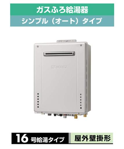 【新商品】ノーリツ ガスふろ給湯器GT-C62シリーズ ユコアGT エコジョーズ16号 屋外壁掛形(戸建住宅向け) オートGT-C1662SAWX BL