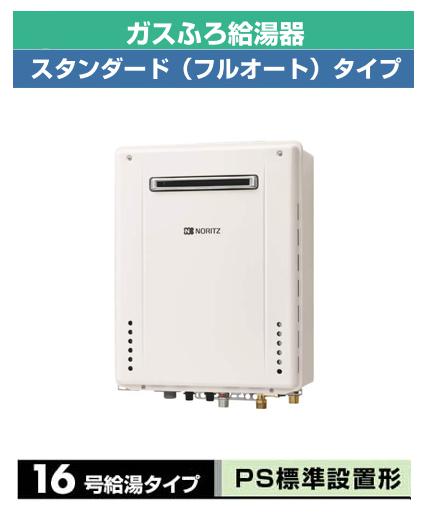 ノーリツ ガスふろ給湯器GT-C6シリーズ エコジョーズGT-C166AWX-PS BL16号 PS標準設置形 スタンダード(フルオート)