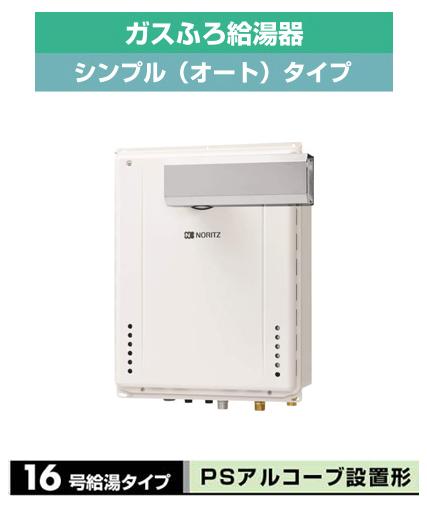 ノーリツ ガスふろ給湯器GT-C6シリーズ エコジョーズGT-C166SAWX-L BL16号 PSアルコーブ設置形 シンプル(オート)