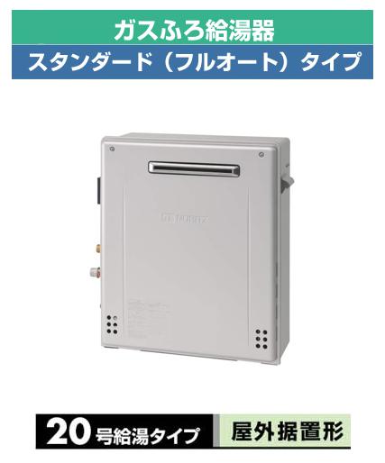 【新商品】ノーリツ ガスふろ給湯器GT-C62シリーズ ユコアGT エコジョーズ20号 屋外据置形(戸建住宅向け) フルオートGT-C2062ARX BL