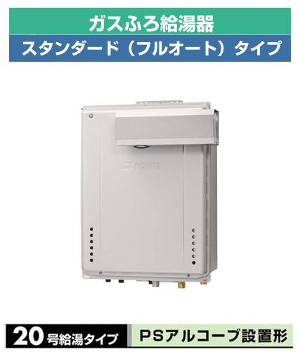 【新商品】ノーリツ ガスふろ給湯器GT-C62シリーズ ユコアGT エコジョーズ20号 PSアルコーブ設置形(集合住宅向け) フルオートGT-C2062AWX-L BL