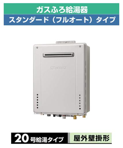 【新商品】ノーリツ ガスふろ給湯器GT-C62シリーズ ユコアGT エコジョーズ20号 屋外壁掛形(戸建住宅向け) フルオートGT-C2062AWX BL