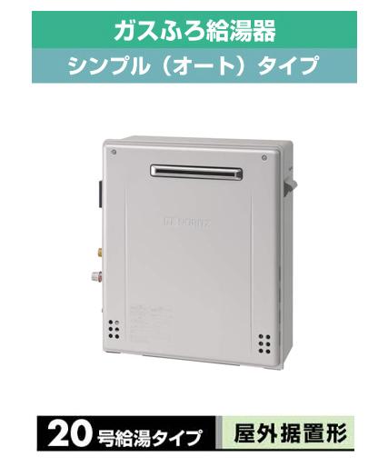 【新商品】ノーリツ ガスふろ給湯器GT-C62シリーズ ユコアGT エコジョーズ20号 屋外据置形(戸建住宅向け) オートGT-C2062SARX BL