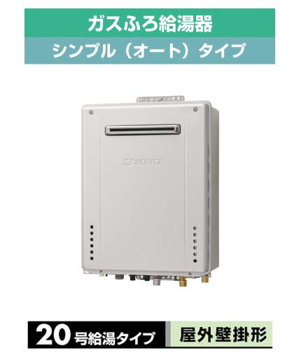 【新商品】ノーリツ ガスふろ給湯器GT-C62シリーズ ユコアGT エコジョーズ20号 屋外壁掛形(戸建住宅向け) オートGT-C2062SAWX BL