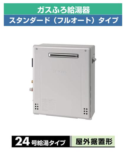 【新商品】ノーリツ ガスふろ給湯器GT-C62シリーズ ユコアGT エコジョーズ24号 屋外据置形(戸建住宅向け) フルオートGT-C2462ARX BL
