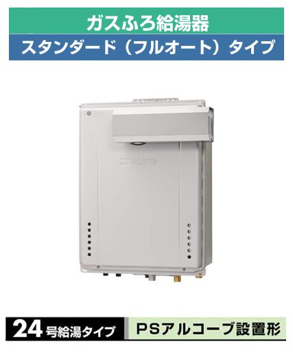 【新商品】ノーリツ ガスふろ給湯器GT-C62シリーズ ユコアGT エコジョーズ24号 PSアルコーブ設置形(集合住宅向け) フルオートGT-C2462AWX-L BL