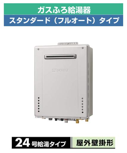 【新商品】ノーリツ ガスふろ給湯器GT-C62シリーズ ユコアGT エコジョーズ24号 屋外壁掛形(戸建住宅向け) フルオートGT-C2462AWX BL