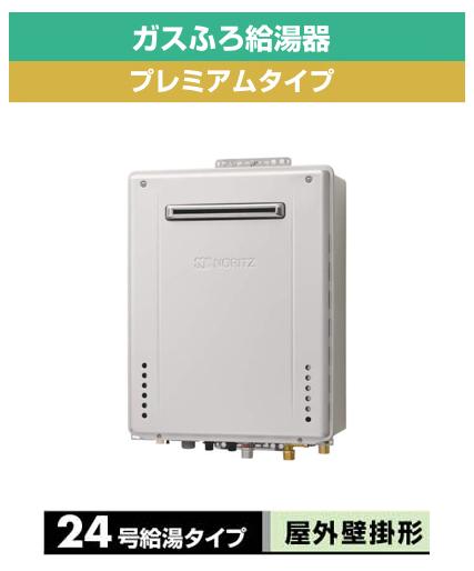 【新商品】ノーリツ ガスふろ給湯器GT-C62シリーズ ユコアGT エコジョーズ24号 屋外壁掛形(戸建住宅向け) プレミアムタイプGT-C2462PAWX BL