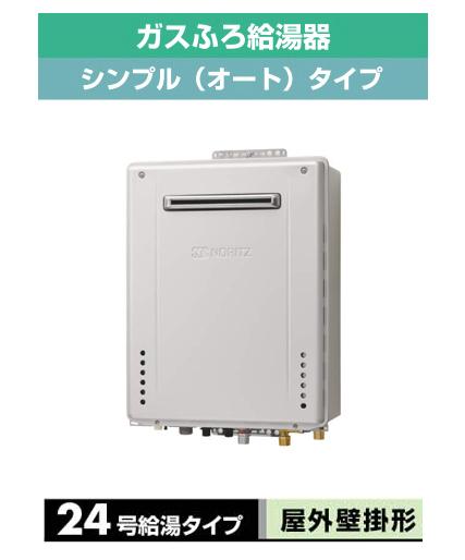 【新商品】ノーリツ ガスふろ給湯器GT-C62シリーズ ユコアGT エコジョーズ24号 屋外壁掛形(戸建住宅向け) オートGT-C2462SAWX BL