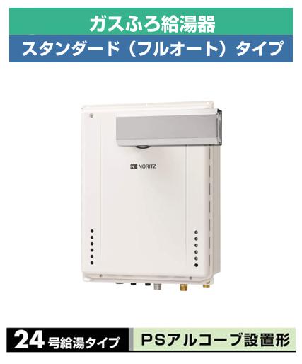 ノーリツ ガスふろ給湯器GT-C6シリーズ エコジョーズGT-C246AWX-L BL24号 PSアルコーブ設置形 スタンダード(フルオート)