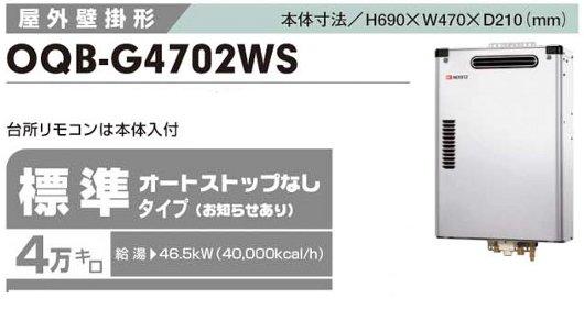 ノーリツ 石油給湯器 定番から日本未入荷 給湯専用OQB-G4702WS 直圧式 標準タイプ 手動 オートストップなし 4万キロ 設置方式 4人家族程度 屋外壁掛形 お知らせあり 今季も再入荷