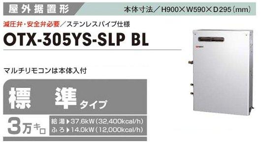 日本正規代理店品 ノーリツ 石油ふろ給湯器 給湯+追いだきOTX-305YS-SLP BL 正規激安 セミ貯湯式 標準タイプ 屋外据置形 手動 3万キロ 2人家族程度 設置方式