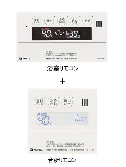 ノーリツ ガスふろ給湯器用リモコン インターホン付きRC-9101P-1 マルチセット●浴室リモコンと台所リモコンのセット商品
