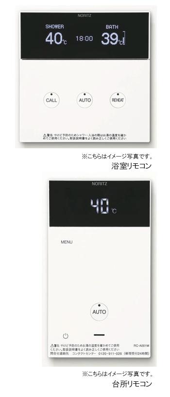 ノーリツ ガスふろ給湯器用リモコン デザインタイプ●浴室リモコンと台所リモコンのセット商品RC-A001_マルチセット