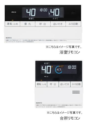 ノーリツ ガスふろ給湯器用 リモコンRC-D161E マルチセット(浴室と台所リモコンのセット品)●マイクロバブル対応
