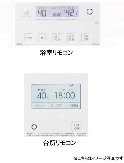 ノーリツ ガスふろ給湯器用 リモコン●浴室と台所リモコンのセット品RC-G001_マルチセット