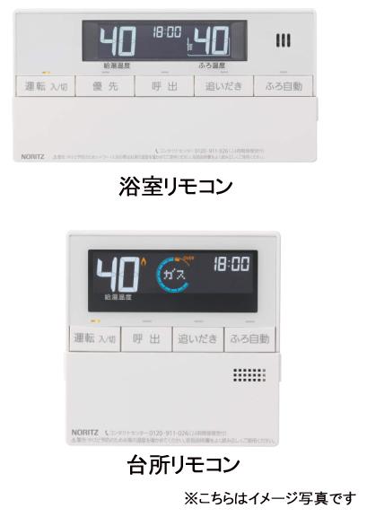 ノーリツ ガスふろ給湯器用 リモコン●浴室と台所リモコンのセット品RC-J101_マルチセット