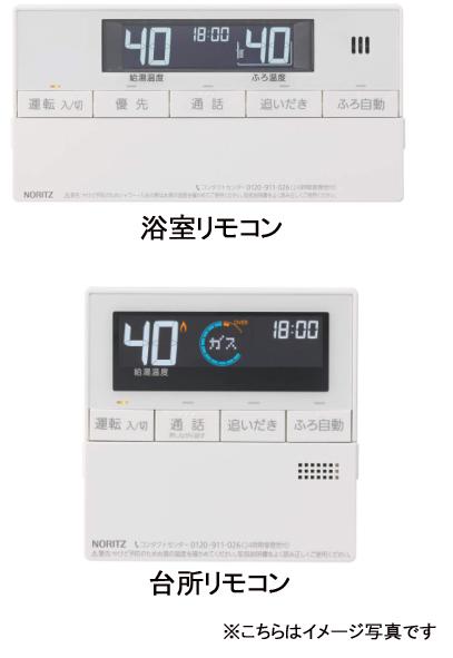 ノーリツ ガスふろ給湯器用 リモコン●浴室と台所リモコンのセット品●インターホン付きRC-J101P_マルチセット