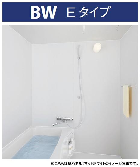 LIXIL リクシル ユニットバス BWシリーズ●1115タイプ(浴室内寸法1100×1500mm)●賃貸向け・公団住宅やアパートにおすすめBW-1115LBE