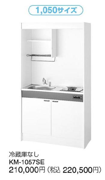 日立 キッチン ミニキッチンKM 電気コンロ1050サイズ 冷蔵庫なし KM-1057SE