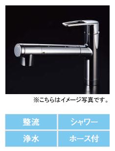 【単品販売は出来ません】クリナップ システムキッチン ラクエラ用オプション●浄水器一体型省エネシングル水栓に入替※必ずキッチン ラクエラを同時に購入下さい