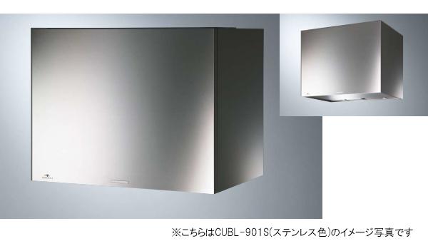 アリアフィーナ レンジフードCubo(クーボ) ●壁面取り付けタイプ ●間口900mmCUBL-901 S/TW