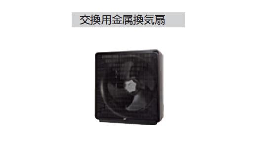 サンウェーブ キッチン レンジフード交換用金属換気扇 H-25B2