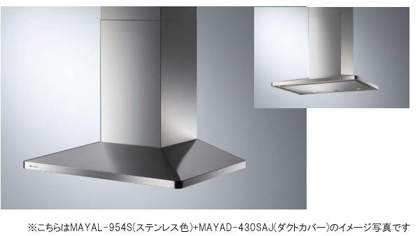 アリアフィーナ レンジフードMaya(マヤ) ●壁面取り付けタイプ ●間口900mm MAYAL-954 S/TW/TBK