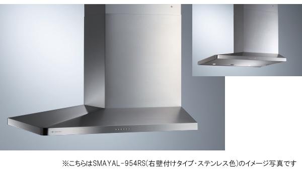 アリアフィーナ レンジフードSide Maya(サイド マヤ) ●横壁取り付けタイプ ●間口900mm SMAYAL-954R/L S/TW/TBK